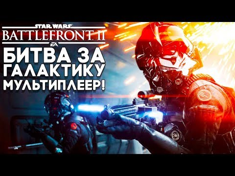 В ДАЛЕКОЙ ДАЛЕКОЙ ГАЛАКТИКЕ Я ИГРАЮ В МУЛЬТИПЛЕЕР ► Star Wars Battlefront 2