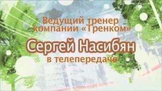 Сергей Насибян в телепередаче «Город Доверия»: Как победить осеннюю хандру