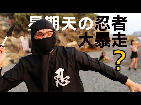 【超級忍術】星期天的一日忍者大暴走! - Thời lượng: 2:47.