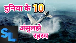 Hello Guys welcome to shocklist. This videos is about Ten biggest unsolved mysteries ever.....plz do watch and share this videos and don't forget to comment,...