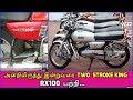 TWO  STROKE KING Yamaha RX100  waptubes