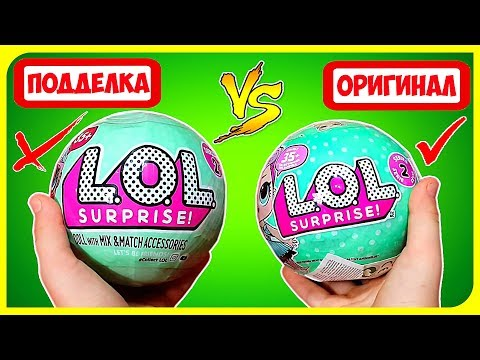 КУКЛЫ ЛОЛ оригинал ПРОТИВ китайской подделки! Сравниваем сюрпризы LOL! Попались ультраредкие куклы! (видео)