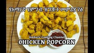Chicken Popcorn Recipe - Amharic - የአማርኛ የምግብ ዝግጅት መምሪያ ገፅ