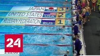 ЧМ по плаванию. Сборная России завоевала золото в эстафете