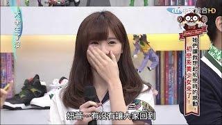 2015.02.09大學生了沒完整版 初戀系美少女