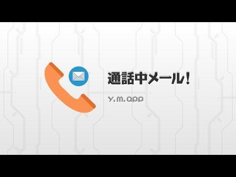 Video of 通話中メール!