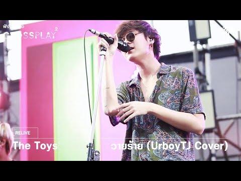 The Toys -  วายร้าย (UrboyTJ Cover) [Fungjai Crossplay 2]