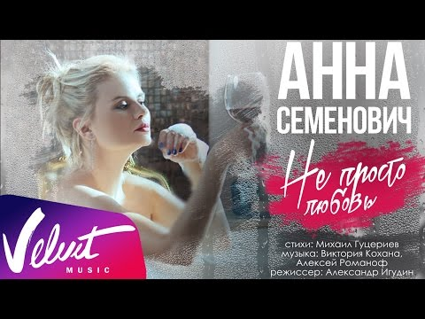 - Анна Семенович — Не просто любовь