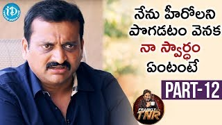 Bandla Ganesh Exclusive Interview - Part #12 | Frankly With TNR | Talking Movies With iDream