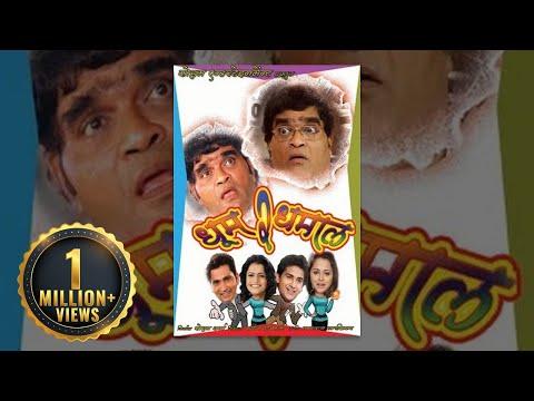 gratis download video - Dhoom-2-Dhamaal-2011--Ashok-Saraf--Sushant-Shelar--Shweta-Mehendale--Shemaroo-Marathi