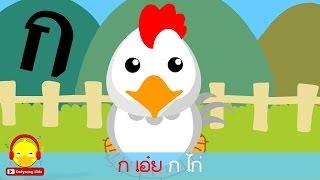 เพลงเด็ก ก เอ๋ย กอ ไก่ คาราโอเกะ แบบเรียน ก-ฮ สำหรับเด็กอนุบาล