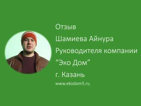 Видео-отзыв