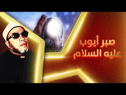 روائع خطب الشيخ كشك - ابتلاء وصبر سيدنا أيوب عليه السلام