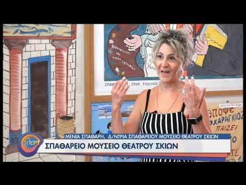 Το Σπαθάρειο Μουσείο Θεάτρου Σκιών   04/09/2020   ΕΡΤ