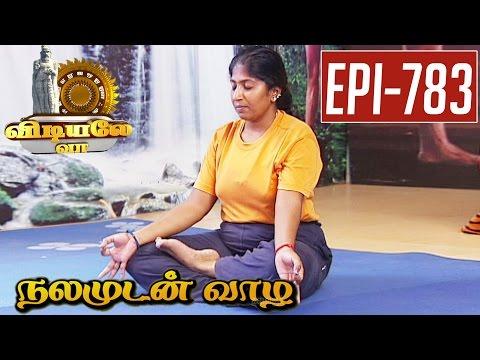 Vidiyale-Vaa-Marijari-Asana-Epi-783-Nalamudan-vaazha-17-05-2016