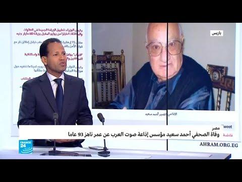 العرب اليوم - شاهد: أبرز محطات الصحافي المصري الراحل أحمد سعيد مؤسس