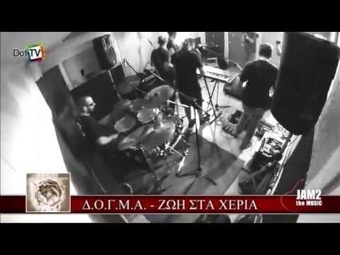 ΔΟΓΜΑ -  ΖΩΗ ΣΤΑ ΧΕΡΙΑ Live @ Jam2Studio