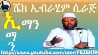 Iman  ~ Sheikh Ibrahim Siraj