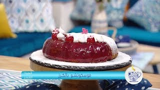 موسكتشو بالكرز / قهوة العصر / بسمة سناء / Samira TV