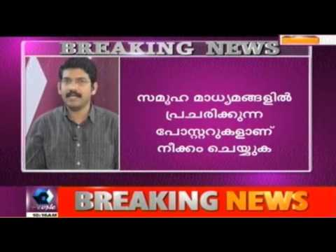 Union Government To Control Anti-communal Posts 09 October 2015 11 50 AM