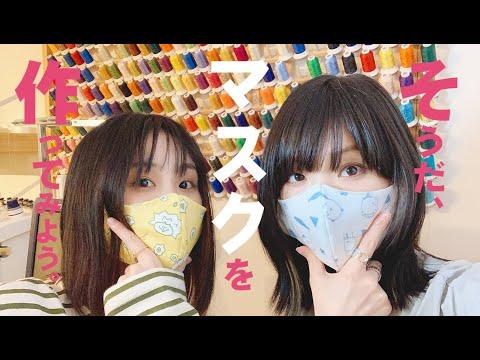 , title : '【いらないTシャツでマスク作り】神と杏とマスク(後編)'