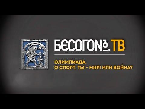 БесогонТV «Олимпиада. О спорт ты – мир Или война» - DomaVideo.Ru