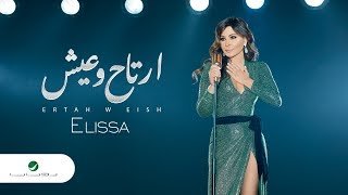 Elissa ... Ertah W Eish - 2018 | إليسا ... ارتاح وعيش - بالكلمات