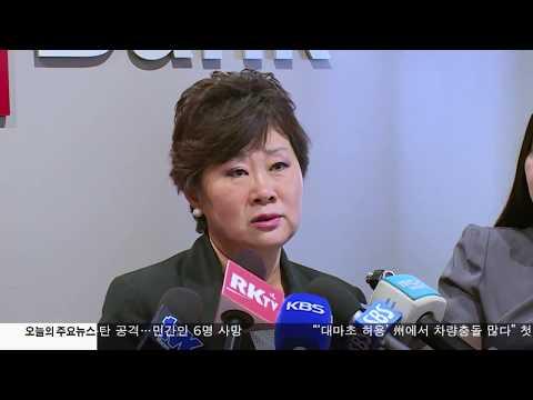 비상장 한인은행 '본격 상장 추진' 6.22.17 KBS America News