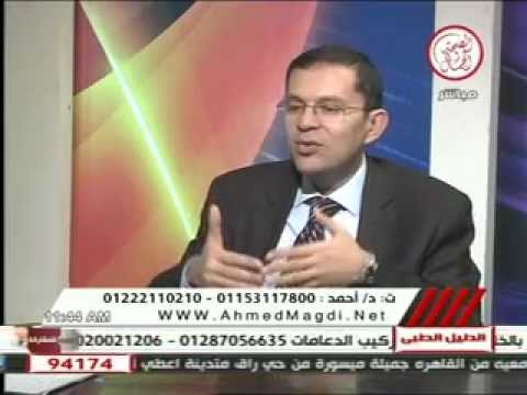 دكتور أحمد مجدى   صحتك أمانة
