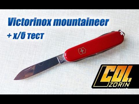 Victorinox mountaineer (видео)