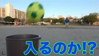 Video 【奇跡のゴール】ゴミ箱にシュート決まるまで帰れません!!! MP3, 3GP, MP4, WEBM, AVI, FLV Agustus 2018