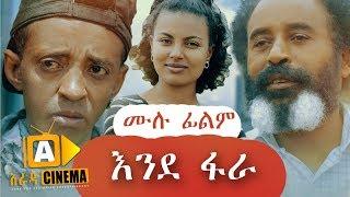 እንደ ፋራ -  Ethiopian Movie Ende Fara - 2019 ሙሉፊልም