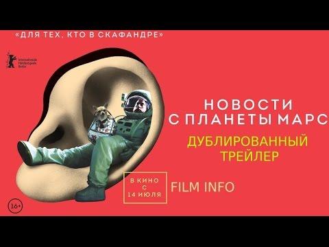 Новости с планеты Марс (2016) Трейлер к фильму (Русский язык)