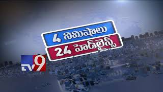 Video 4 Minutes 24 Headlines    Trending News    15-08-2018 - TV9 MP3, 3GP, MP4, WEBM, AVI, FLV Agustus 2018
