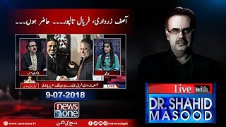 Live with Dr Shahid Masood | 9 July 2018