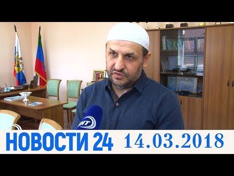 Новости Дагестан за 14. 03. 2018 год. - DomaVideo.Ru