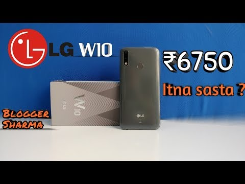 Lg W10 unboxing review | ₹6750 Itna Sasta ? | Hands-on review