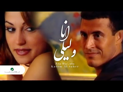 Kadim Al Saher ... Ana Wa Leila - Video Clip | كاظم الساهر ... انا وليلى - فيديو كليب (видео)
