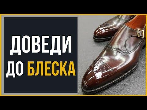 Как ИДЕАЛЬНО Почистить Обувь и Довести До Блеска видео