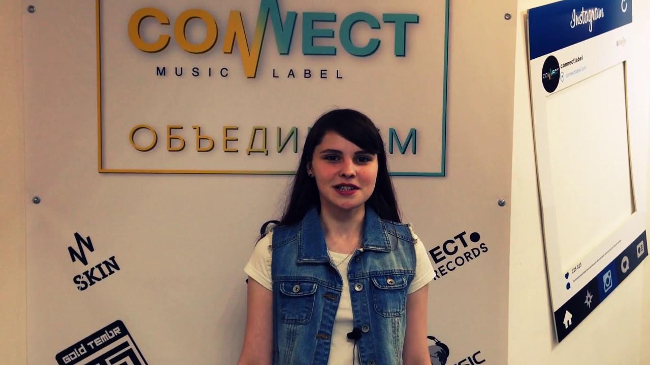Ученица - Аня