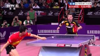 Table Tennis Highlights, Video - 2013 WTTC (ms-qf) MA Long - BOLL Timo [HD] [Full Match/Chinese]