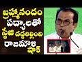 బ్రహ్మానందం పద్యాలతో స్టేజి దద్దరిల్లింది.. Brahmanandam Emotional Speech At Telugu Mahasabhalu 2017