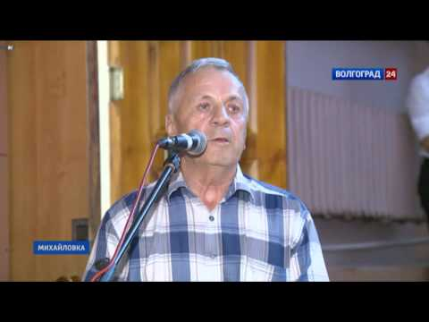 9 августа 2016. Встреча в Михайловке