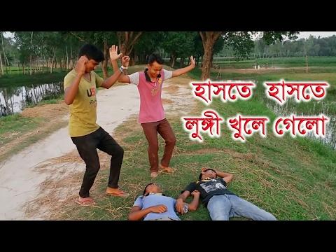 Prank video - Fanny Video -Bangla Fanny Video হাসতে হাসতে লুঙ্গি খুইলা যাবে. ভিডিও টি দেখুন
