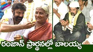 Balakrishna Offering Prayers & Celebrating Ramzan