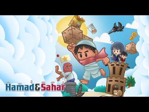 Hamad & Sahar Trailer