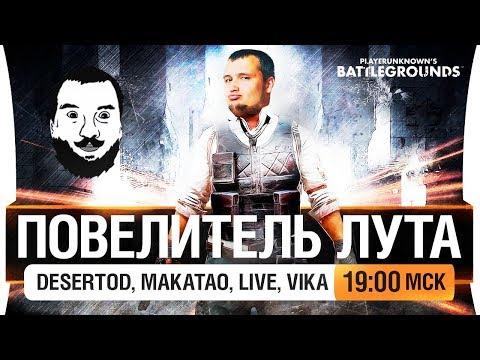 ПОВЕЛИТЕЛЬ ЛУТА - Пупк - DeS, Mak, Live, Vika [19-00]