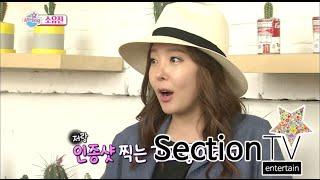 [Section TV] 섹션 TV - So Yoo-jin, Baek Jong Won like Proof shot! 20150830, MBCentertainment,radiostar