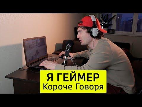 КОРОЧЕ ГОВОРЯ, Я ГЕЙМЕР - ТимТим. (видео)