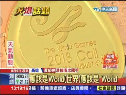 世運獎牌「World」變「Word」 選手獲獎笑場